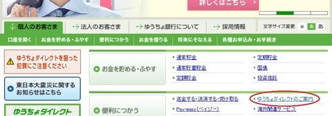 blog-yucho01.jpg