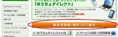 blog-yucho02.jpg