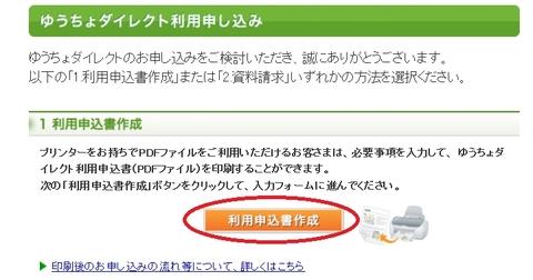blog-yucho04.jpg
