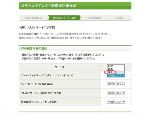 blog-yucho06.jpg
