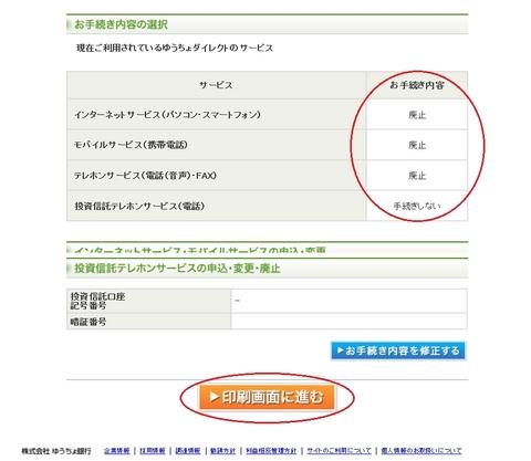 blog-yucho07-3.jpg