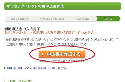 blog-yucho08.jpg
