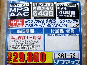 iPod touch 中古 パック.jpg